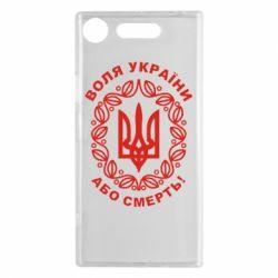 Чехол для Sony Xperia XZ1 Герб України з візерунком - FatLine