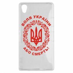 Чехол для Sony Xperia Z1 Герб України з візерунком - FatLine
