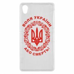 Чехол для Sony Xperia Z2 Герб України з візерунком - FatLine