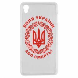 Чехол для Sony Xperia Z3 Герб України з візерунком - FatLine