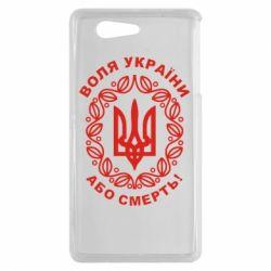 Чехол для Sony Xperia Z3 mini Герб України з візерунком - FatLine