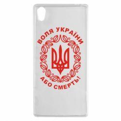 Чехол для Sony Xperia Z5 Герб України з візерунком - FatLine