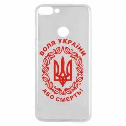 Чехол для Huawei P Smart Герб України з візерунком - FatLine