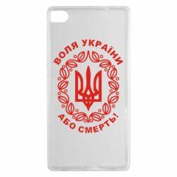 Чехол для Huawei P8 Герб України з візерунком - FatLine