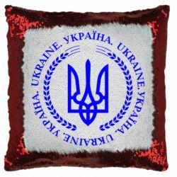 Подушка-хамелеон Герб України