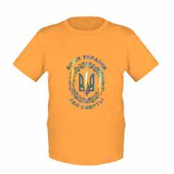 Детская футболка Герб Украины Голограмма