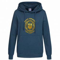 Женская толстовка Герб Украины Голограмма