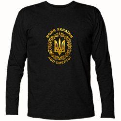 Футболка с длинным рукавом Герб Украины Голограмма