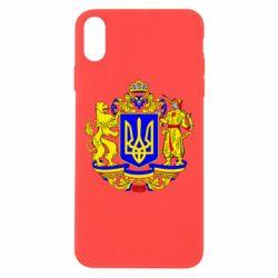 Чехол для iPhone Xs Max Герб Украины полноцветный