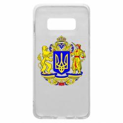 Чехол для Samsung S10e Герб Украины полноцветный