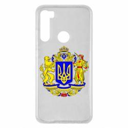 Чехол для Xiaomi Redmi Note 8 Герб Украины полноцветный