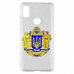 Чехол для Xiaomi Redmi S2 Герб Украины полноцветный
