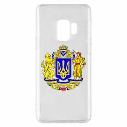 Чехол для Samsung S9 Герб Украины полноцветный