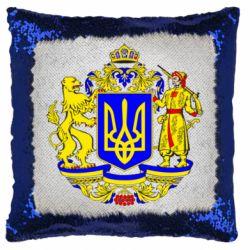 Подушка-хамелеон Герб Украины полноцветный