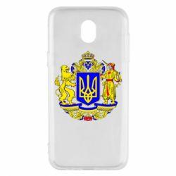 Чехол для Samsung J5 2017 Герб Украины полноцветный