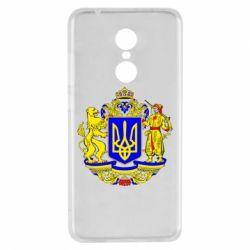 Чехол для Xiaomi Redmi 5 Герб Украины полноцветный