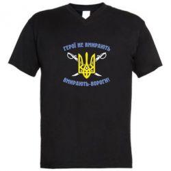 Чоловіча футболка з V-подібним вирізом Герої не вмирають. Вмирають вороги.