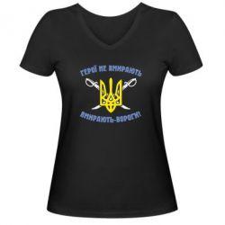 Женская футболка с V-образным вырезом Герої не вмирають. Вмирають вороги. - FatLine