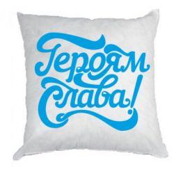 Подушка Героям Слава!
