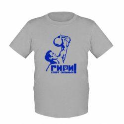 Дитяча футболка Гирі спорт сильних