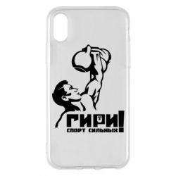 Чохол для iPhone X/Xs Гирі спорт сильних