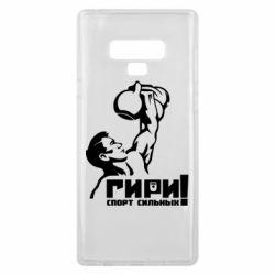 Чохол для Samsung Note 9 Гирі спорт сильних