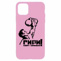 Чохол для iPhone 11 Гирі спорт сильних