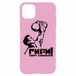 Чохол для iPhone 11 Pro Max Гирі спорт сильних
