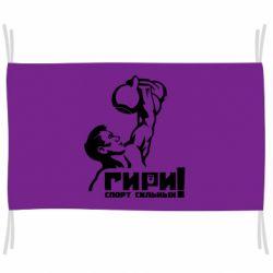 Прапор Гирі спорт сильних