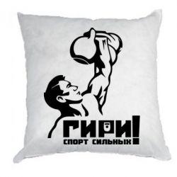 Подушка Гирі спорт сильних