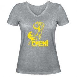 Жіноча футболка з V-подібним вирізом Гирі спорт сильних