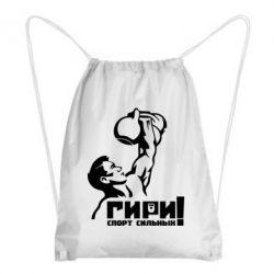 Рюкзак-мішок Гирі спорт сильних