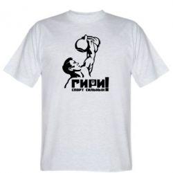 Чоловіча футболка Гирі спорт сильних