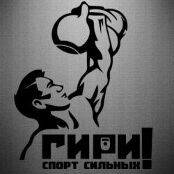 Наклейка Гирі спорт сильних