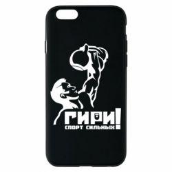 Чохол для iPhone 6/6S Гирі спорт сильних