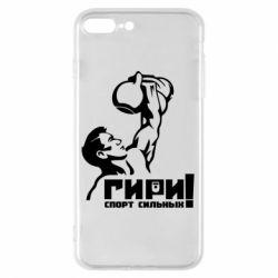 Чохол для iPhone 8 Plus Гирі спорт сильних