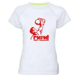 Жіноча спортивна футболка Гирі спорт сильних