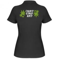 Женская футболка поло Гламур кумар амур - FatLine