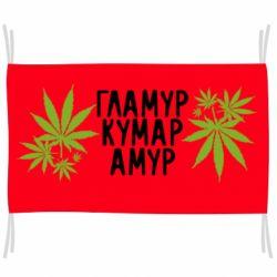 Флаг Гламур кумар амур