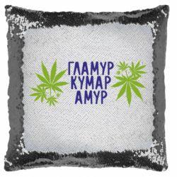 Подушка-хамелеон Гламур кумар амур