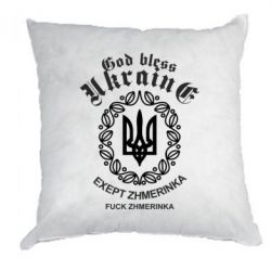 Подушка God bless Ukraine, exept ZHMERINKA - FatLine