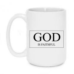 Кружка 420ml God is faithful