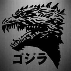 Наклейка Godzilla in japanese