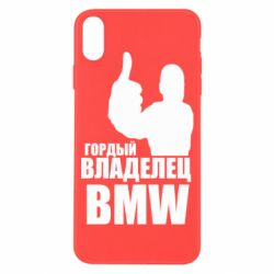 Чохол для iPhone X/Xs Гордий власник BMW