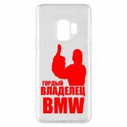 Чохол для Samsung S9 Гордий власник BMW