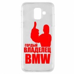 Чохол для Samsung A6 2018 Гордий власник BMW