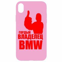 Чехол для iPhone XR Гордый владелец BMW