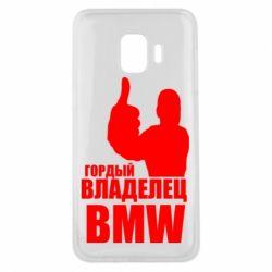 Чохол для Samsung J2 Core Гордий власник BMW