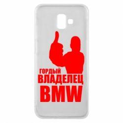 Чохол для Samsung J6 Plus 2018 Гордий власник BMW