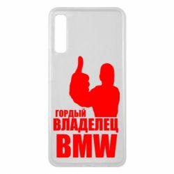 Чохол для Samsung A7 2018 Гордий власник BMW